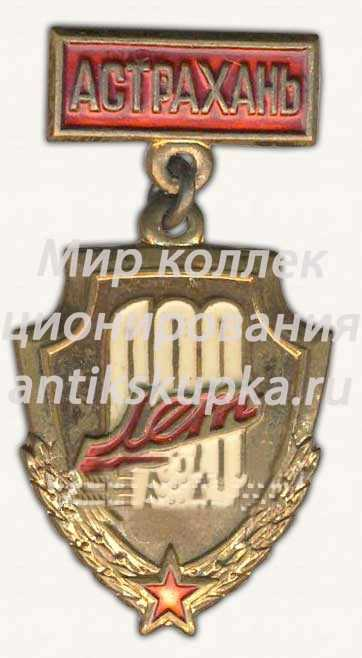 Знак «400 лет городу Астрахань»