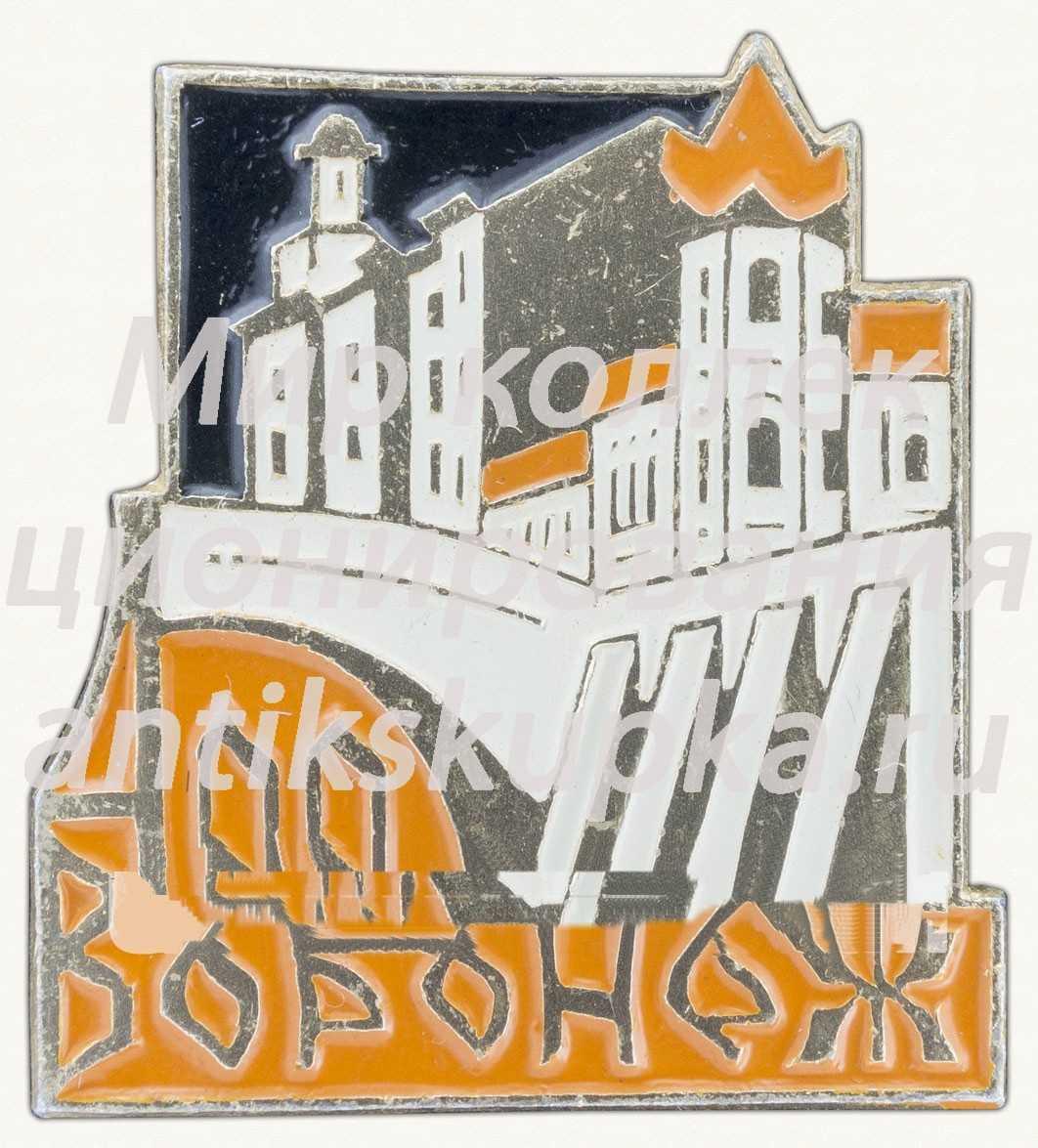 Знак «400 лет городу Воронеж»