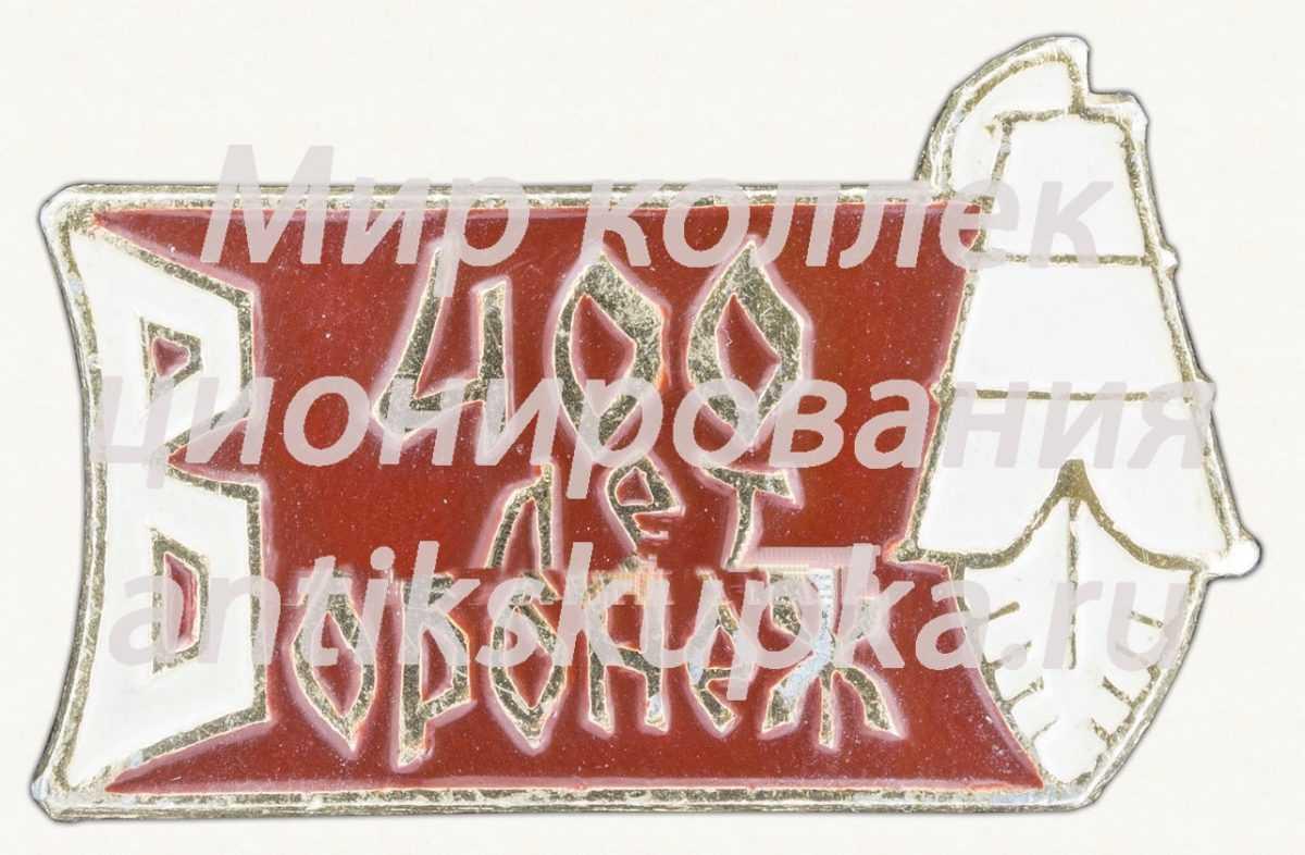 Знак «400 лет городу Воронеж. Тип 2»