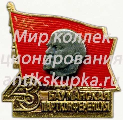 Знак «43 Бауманская партконференция»