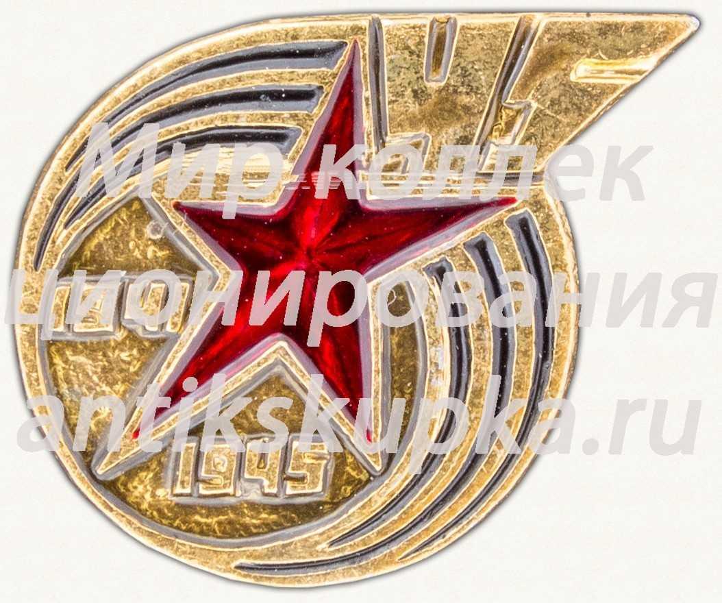 Знак «45 лет Победы. 1941-1945»