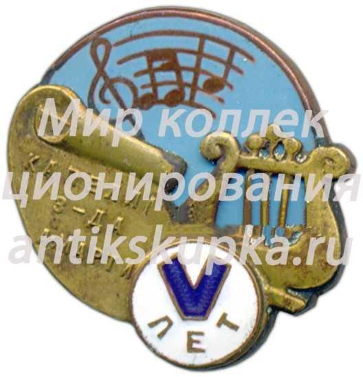 Знак «5 лет музыкального (капелла) коллектива судостроительного завода имени Андре Марти»