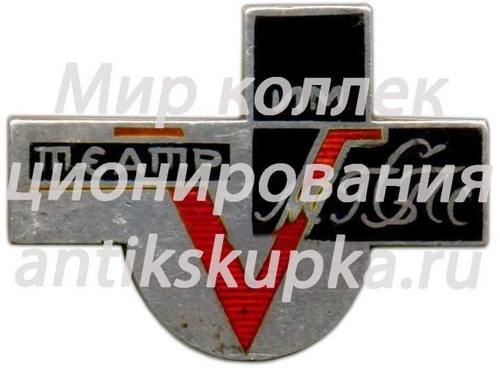 Знак «5 лет театру МГСПС (театр им. Моссовета)»