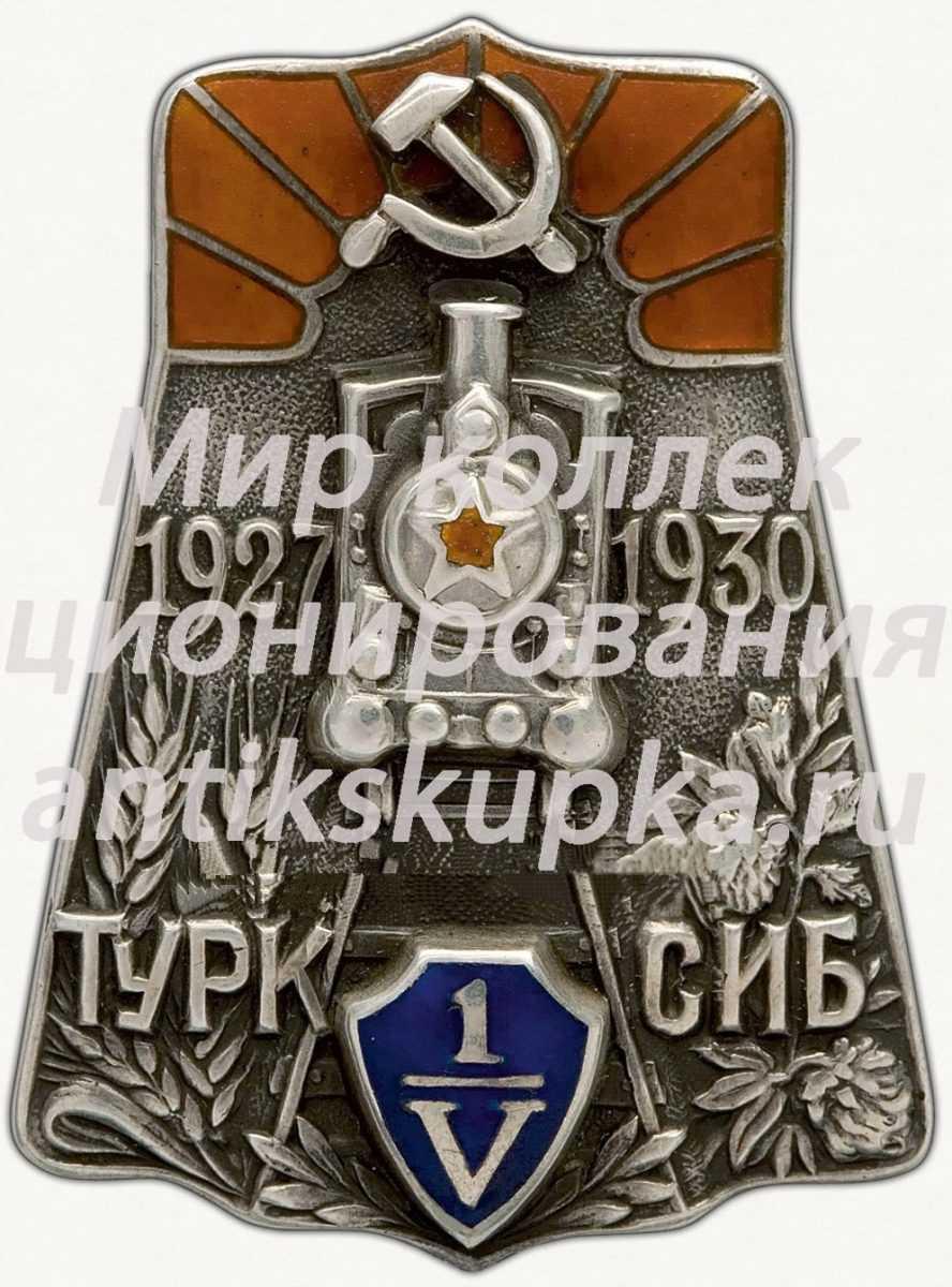 Знак «5-лет Туркестано-Сибирской железнодорожной магистрали (Турксиб). 1927-1930 гг» 3