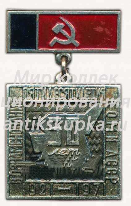 Знак «50 лет 1921-1971. В ознаменование пятидесятилетия Коми АССР»