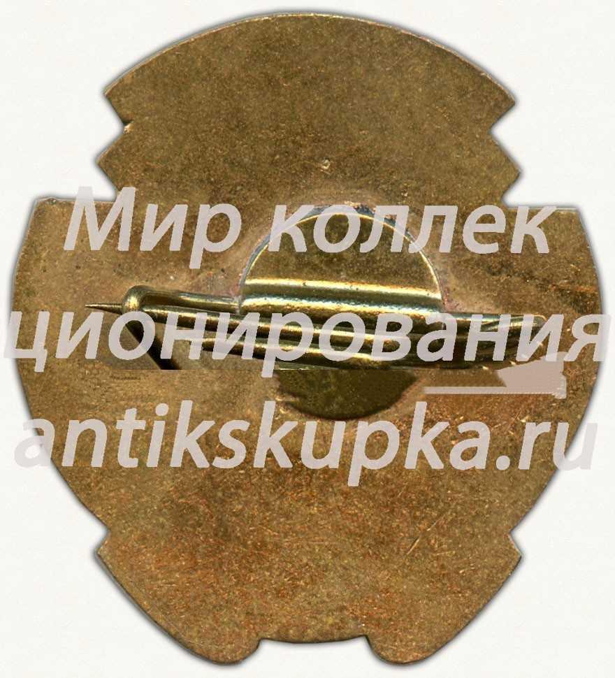 Знак «50 лет Аэрофлоту Эстонской ССР»