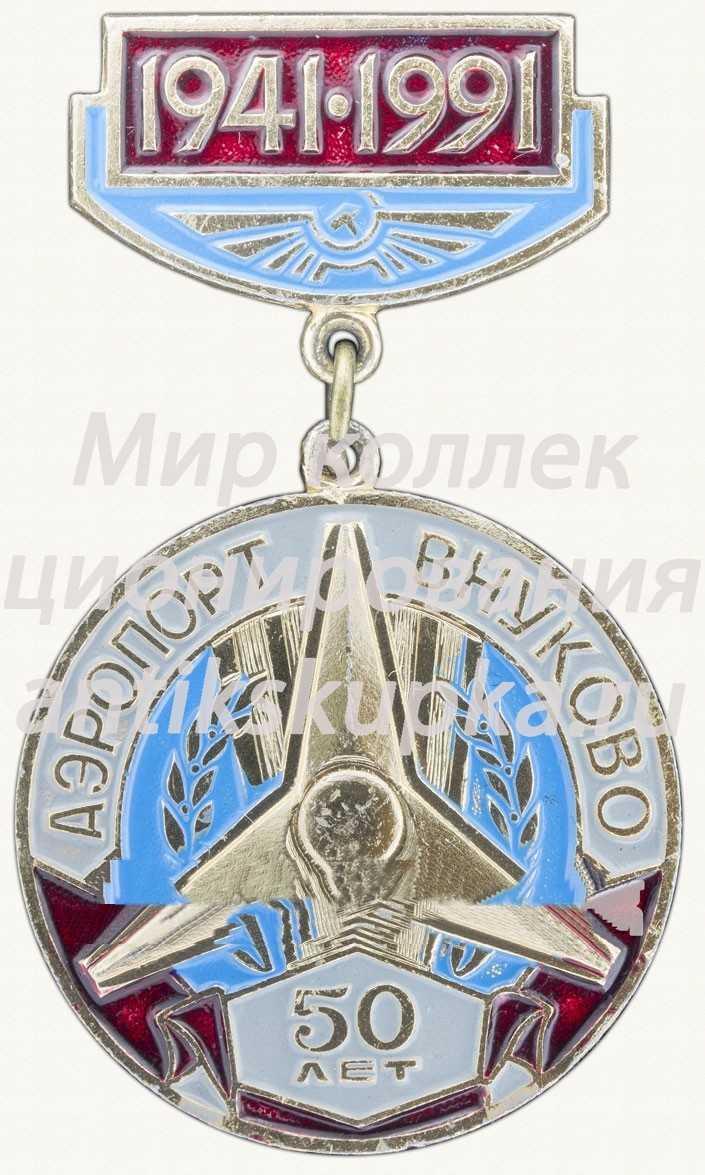 Знак «50 лет аэропорту «Внуково» (1941-1991)»