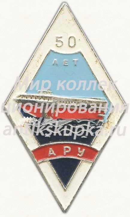 Знак «50 лет Астраханского речного училища (АРУ)»