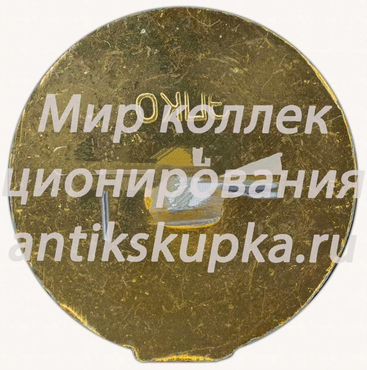 Знак «50 лет автомобильной промышленности СССР (1924-1974)»