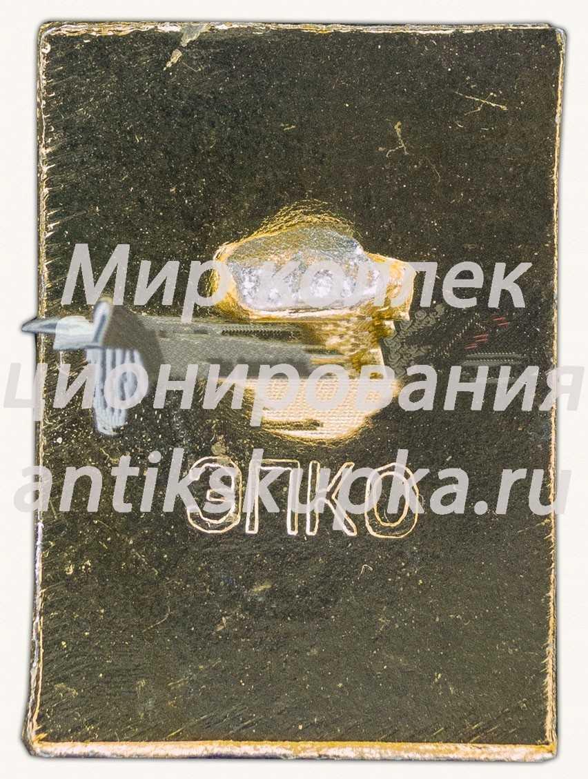 Знак «50 лет автопрому СССР»