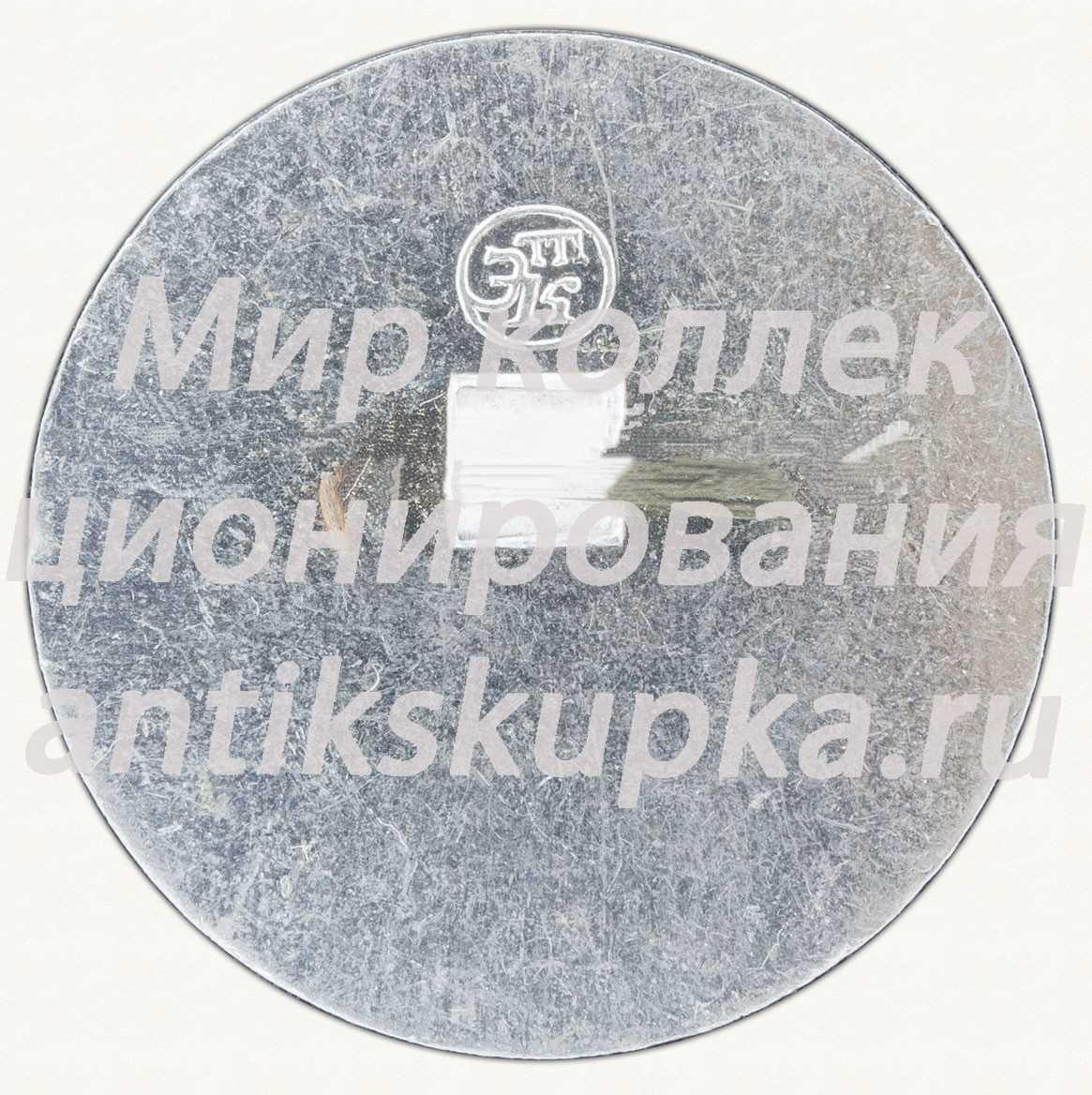Знак «50 лет автопромышленности 1924-1974. АЗЛК»
