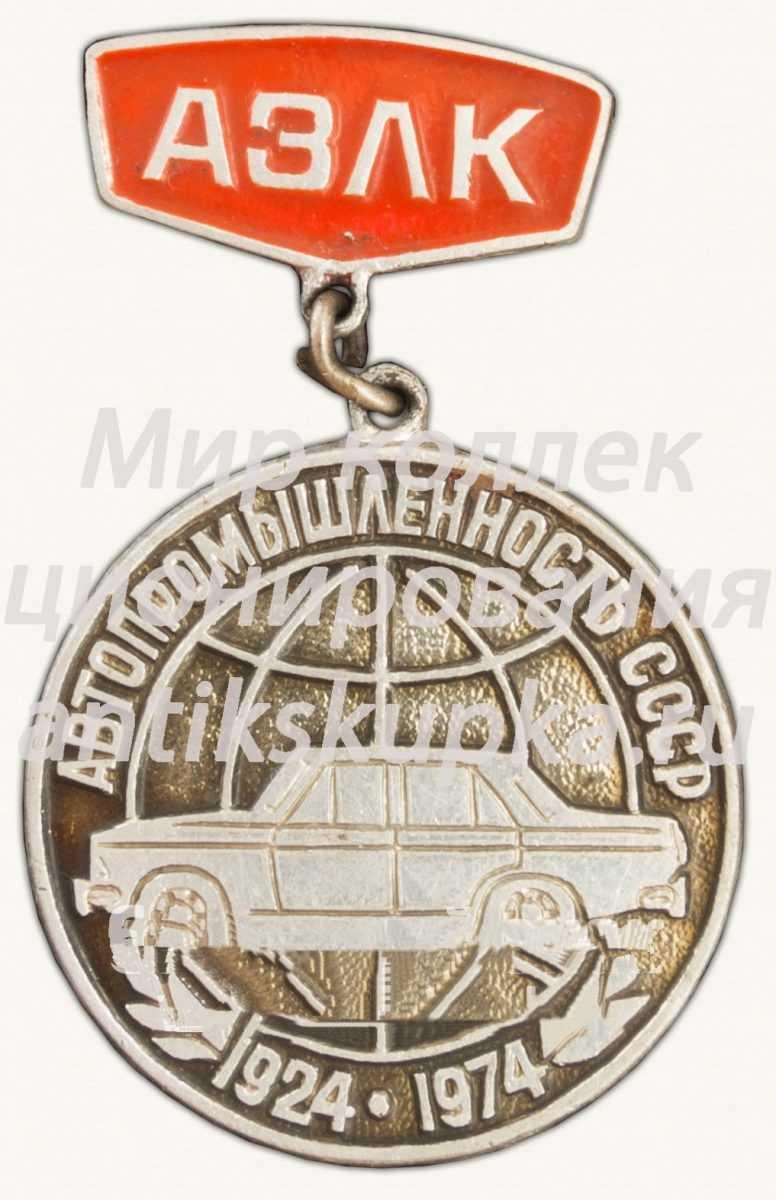 Знак «50 лет автопромышленности СССР. АЗЛК. 1924-1974»