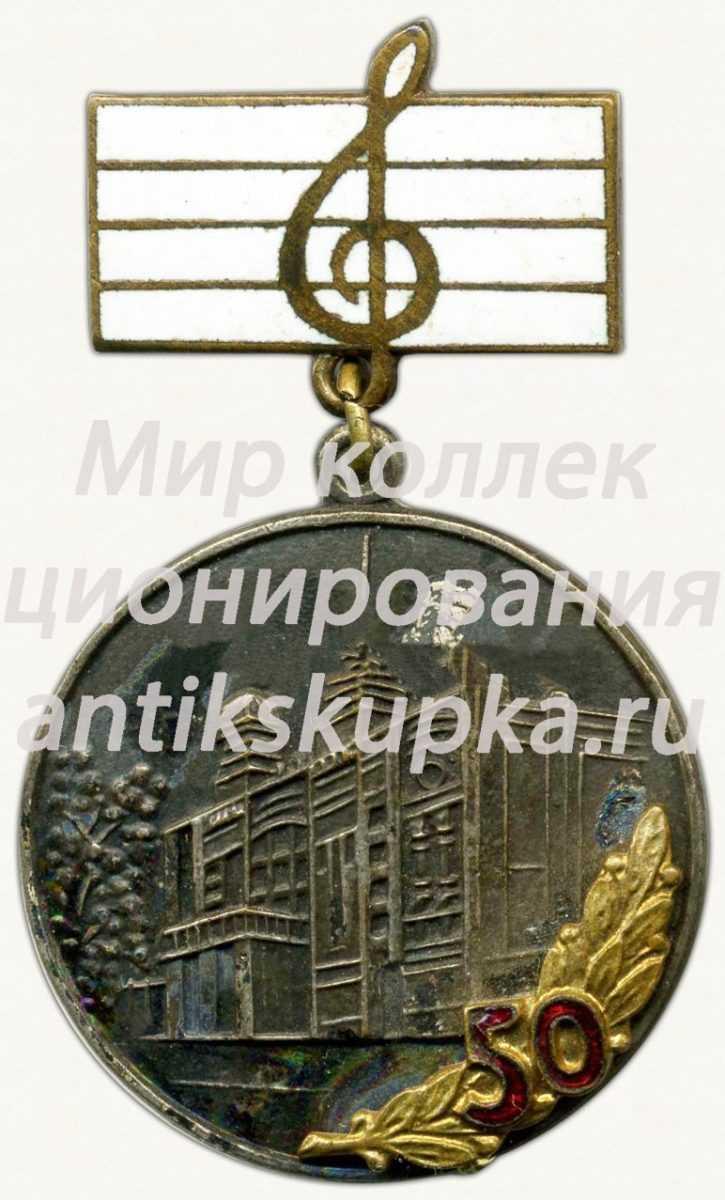 Знак «50 лет Азербайджанскому академическому театру оперы и балета им. М. Ф. Ахундова»