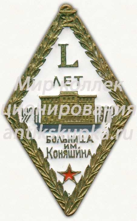 Знак «50 лет больнице имени Коняшина 1920-1970»