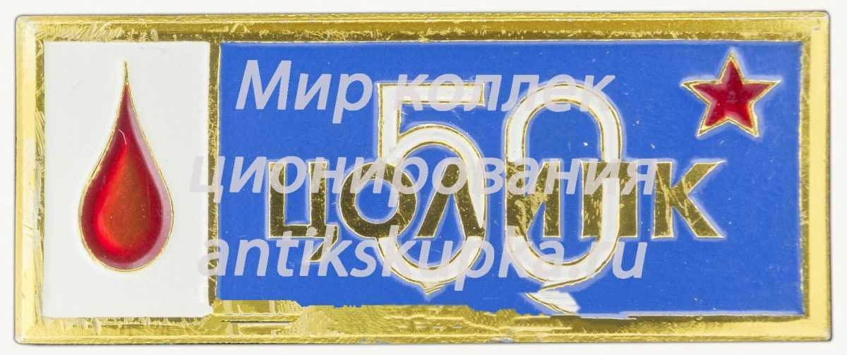Знак «50 лет центральному Ордена Ленина института переливания крови (ЦОЛИПК)»
