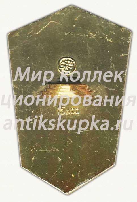 Знак «50 лет городу Комсомольск-на-Амуре» 2
