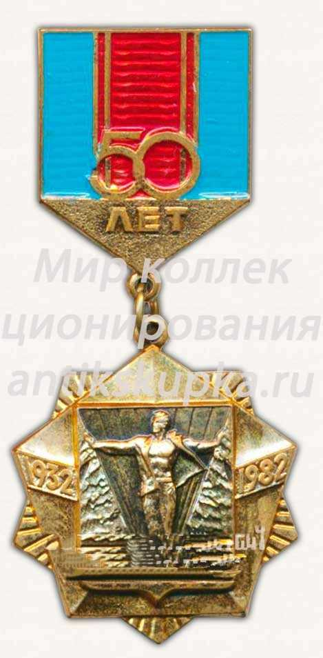 Знак «50 лет городу Комсомольск-на-Амуре»