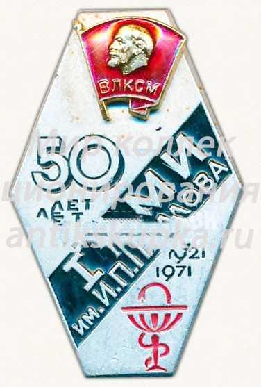 Знак «50 лет I ЛМИ им.Павлова (1921-1971)»
