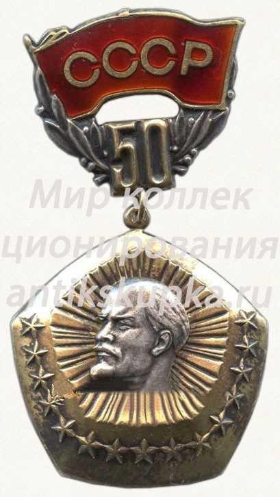 Знак «50 лет образования Союза ССР. Москва. Кремль. Декабрь. 1972»
