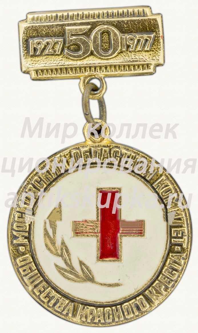 Знак «50 лет общества красного креста московский областной комитет (1927-1977)»