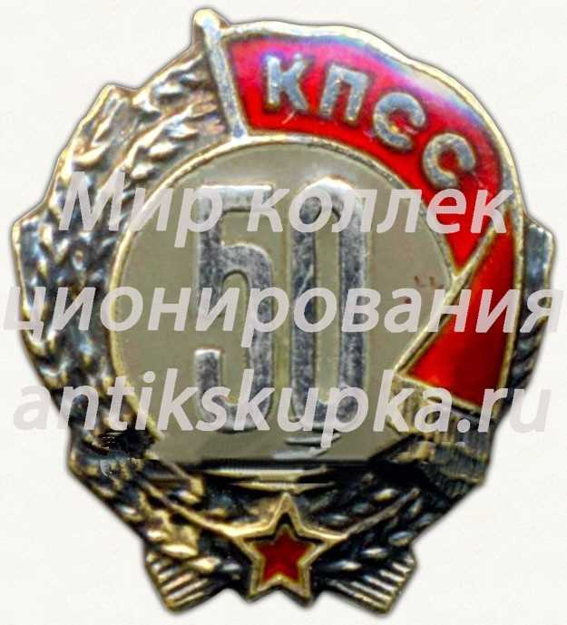 Знак «50 лет пребывания в КПСС»