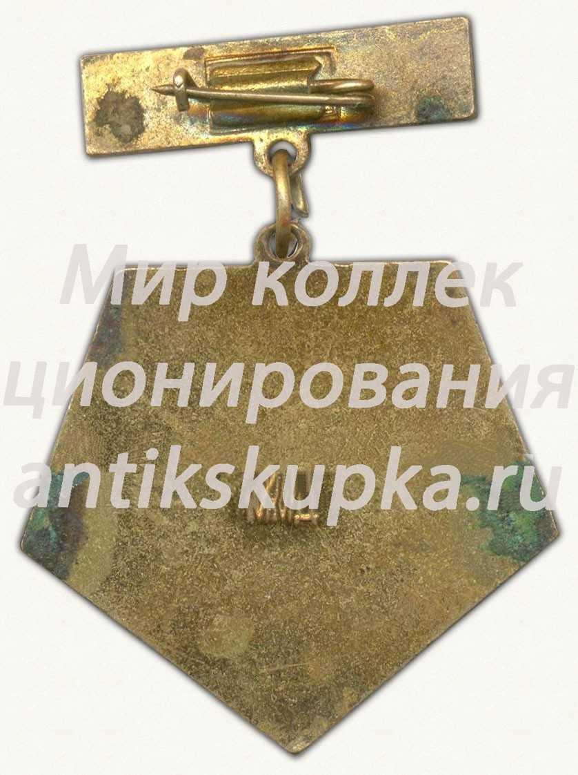 Знак «50 лет Союззолото (1927-1977)»