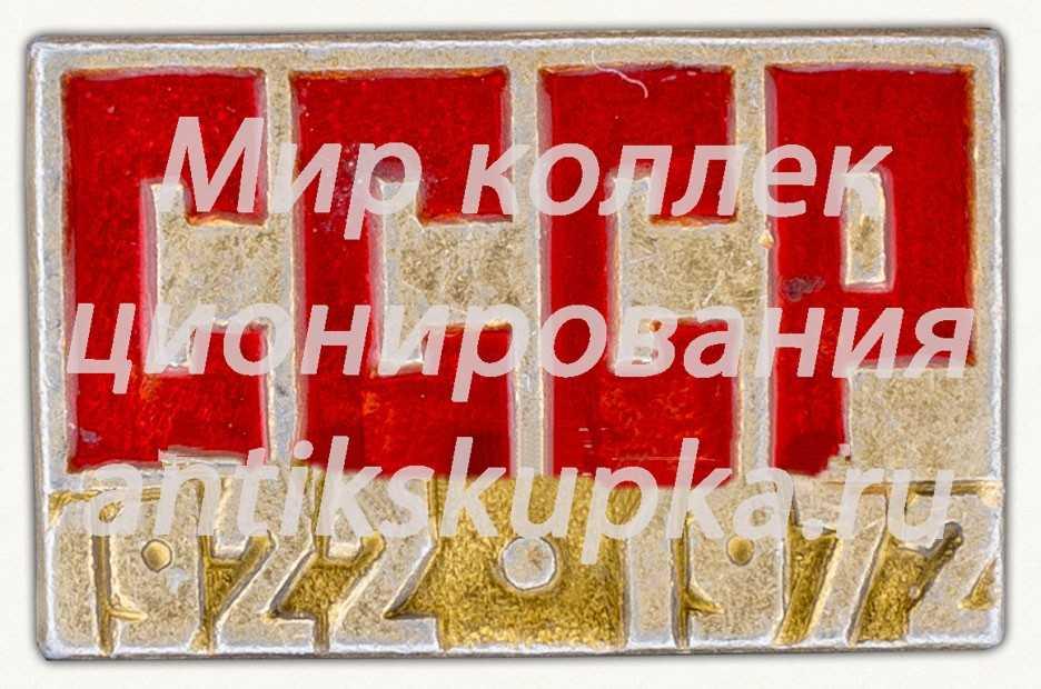 Знак «50 лет СССР (1922-1972)»