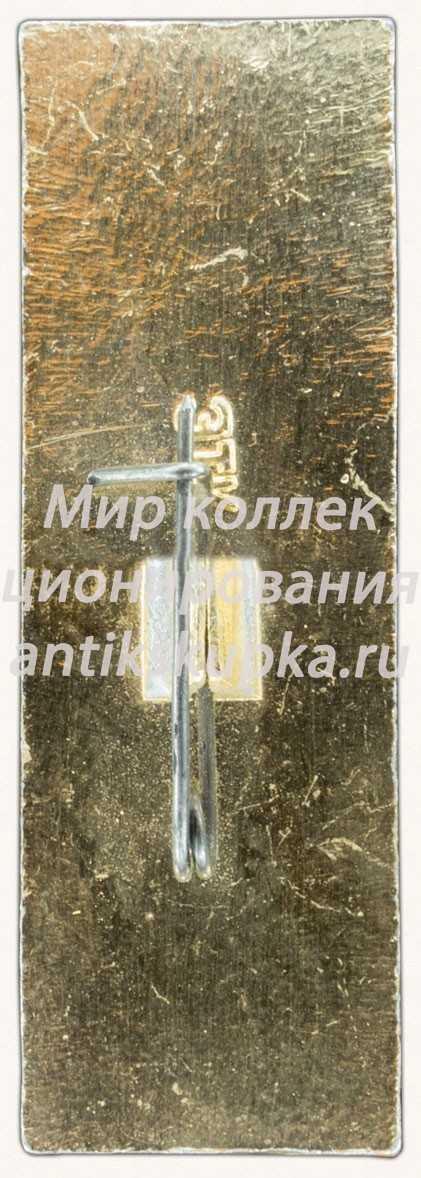 Знак «50 лет СССР»