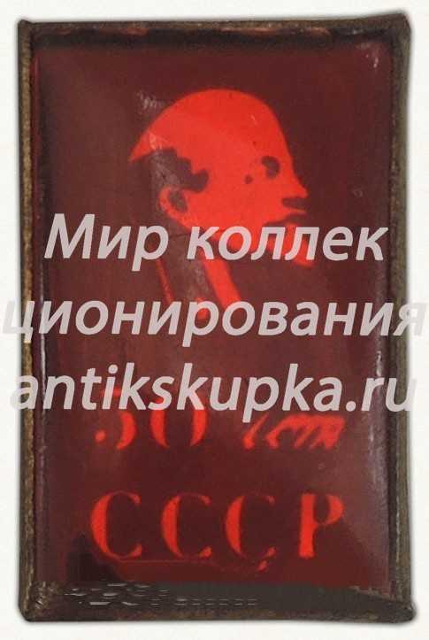 Знак «50 лет СССР. Ленин»