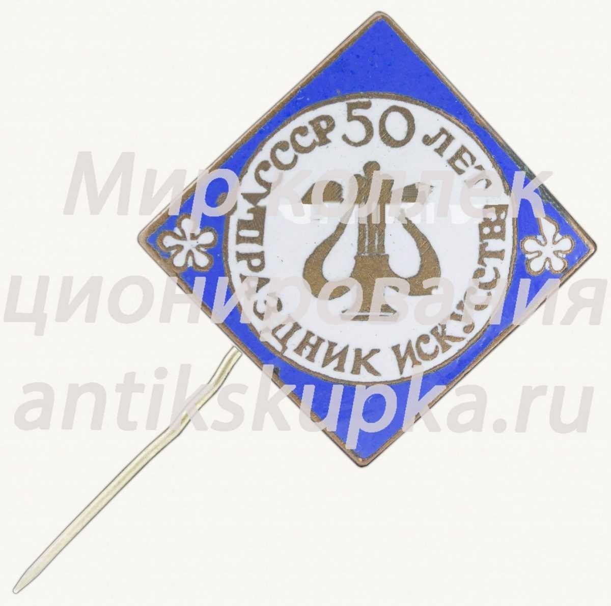 Знак «50 лет СССР. Праздник искусств»