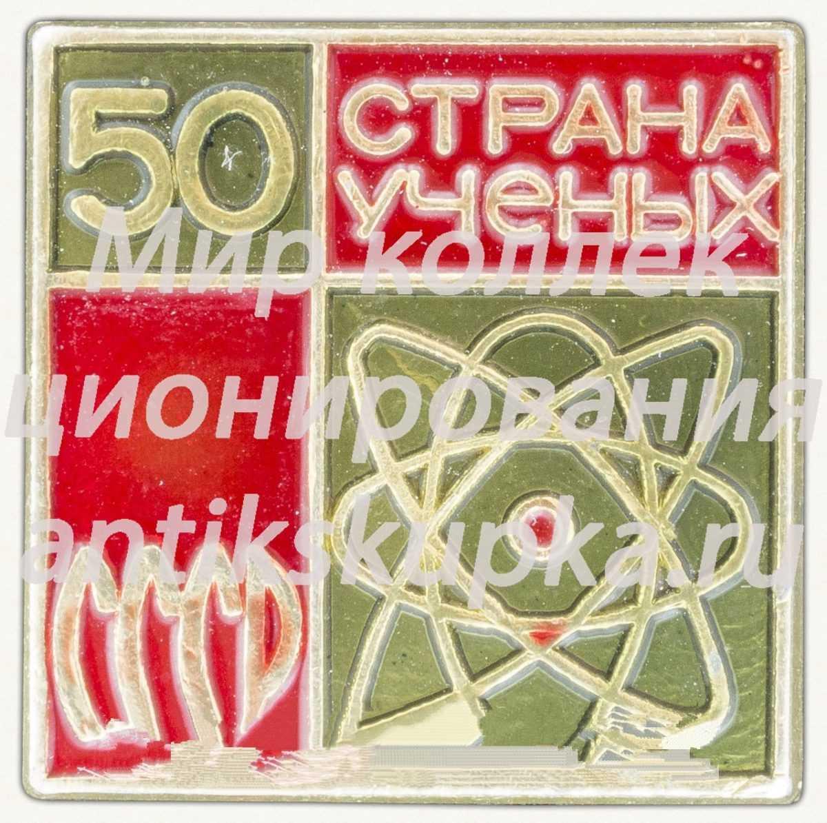 Знак «50 лет СССР. Страна ученых»