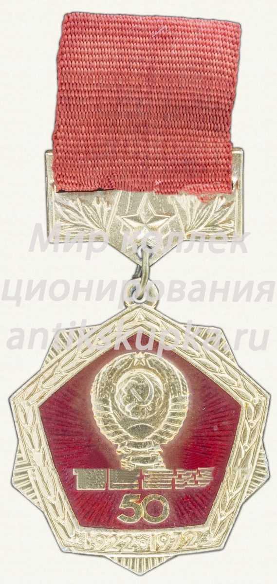 Знак «50 лет СССР. Тип 2»