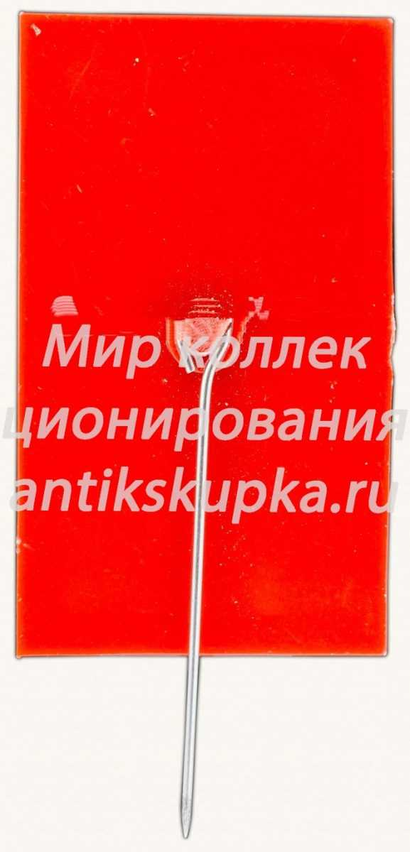 Знак «50 лет СССР. Тип 3»
