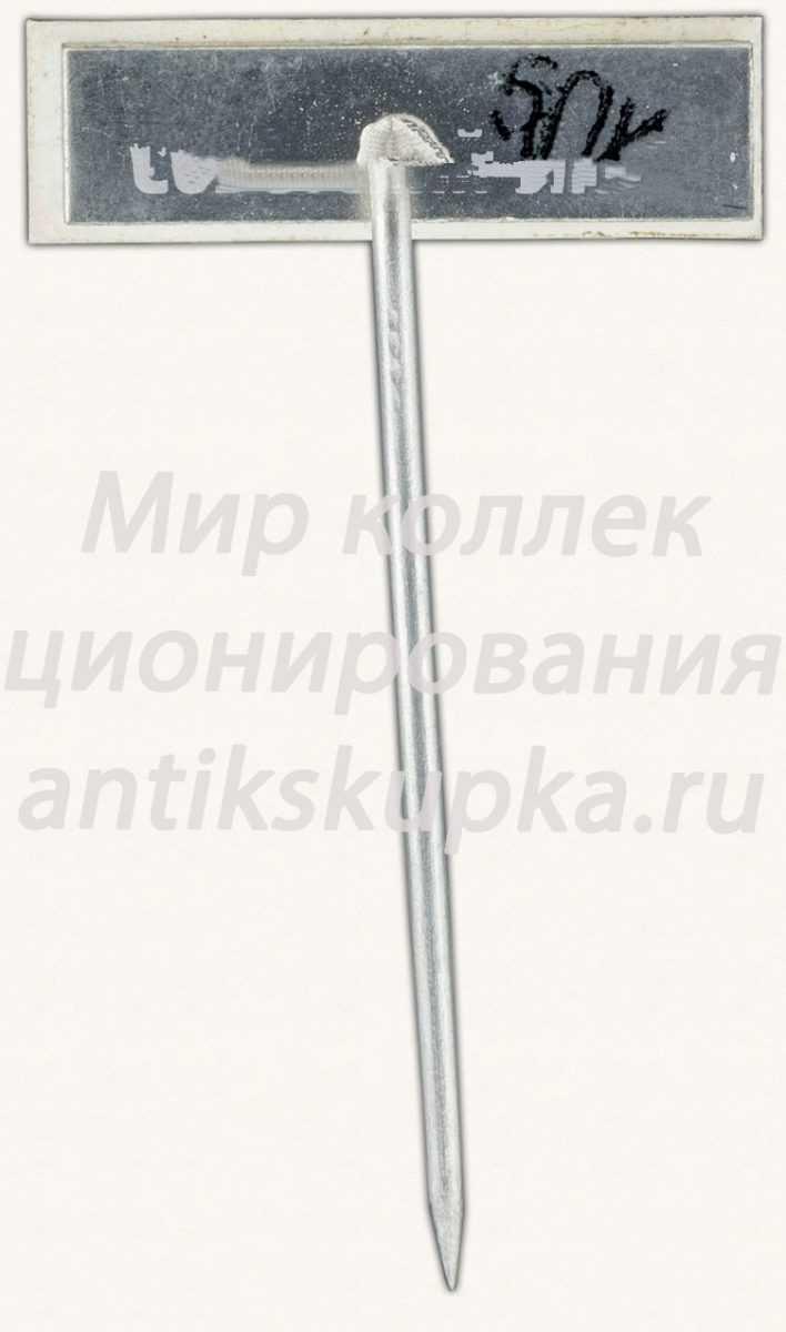 Знак «50 лет СССР. Тип 4»
