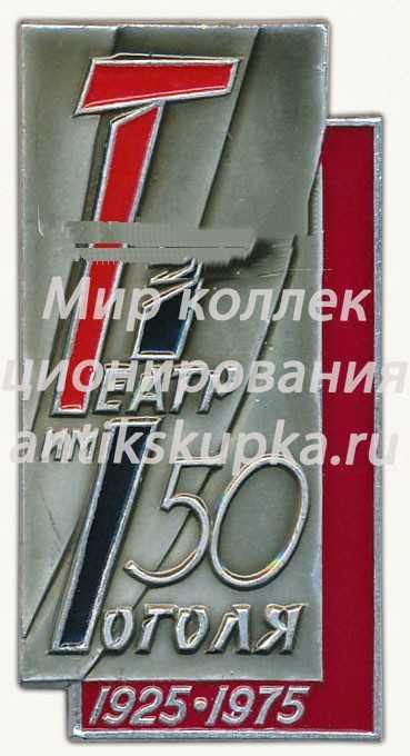 Знак «50 лет театру им. Гоголя»