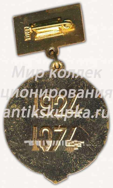 Знак «50 лет TССР (1924-1974)»
