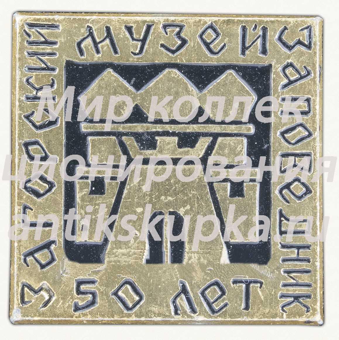 Знак «50 лет Загорскому музею-заповеднику»