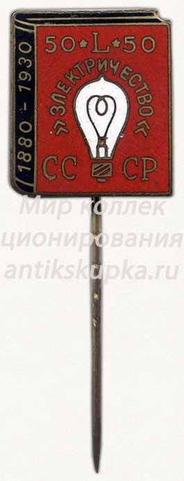 Знак «50 лет журналу «Электричество». 1880-1930»
