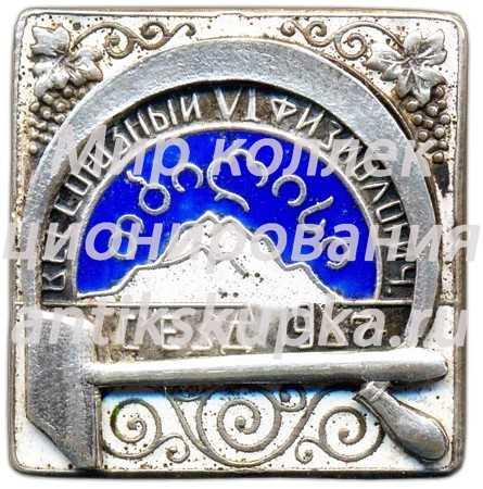 Знак «6 всесоюзный съезд физиологов. Грузия»