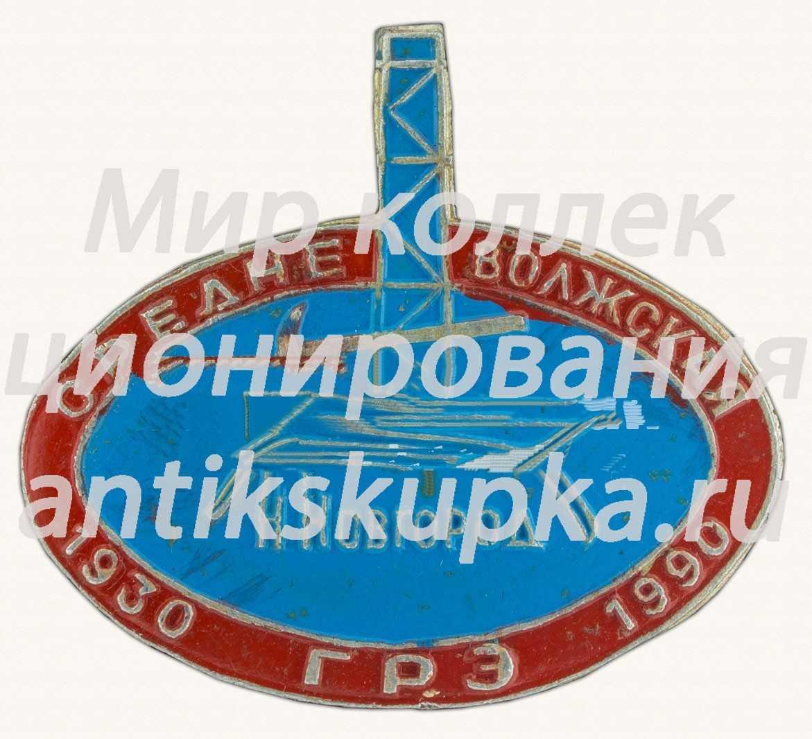 Знак «60 лет Средне-Волжской геолого-разведочной экспедиции (ГРЭ). Н.Новгород. 1930-1990»