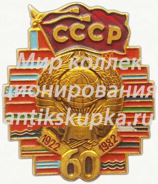 Знак «60 лет СССР (1922-1982). Тип 2»