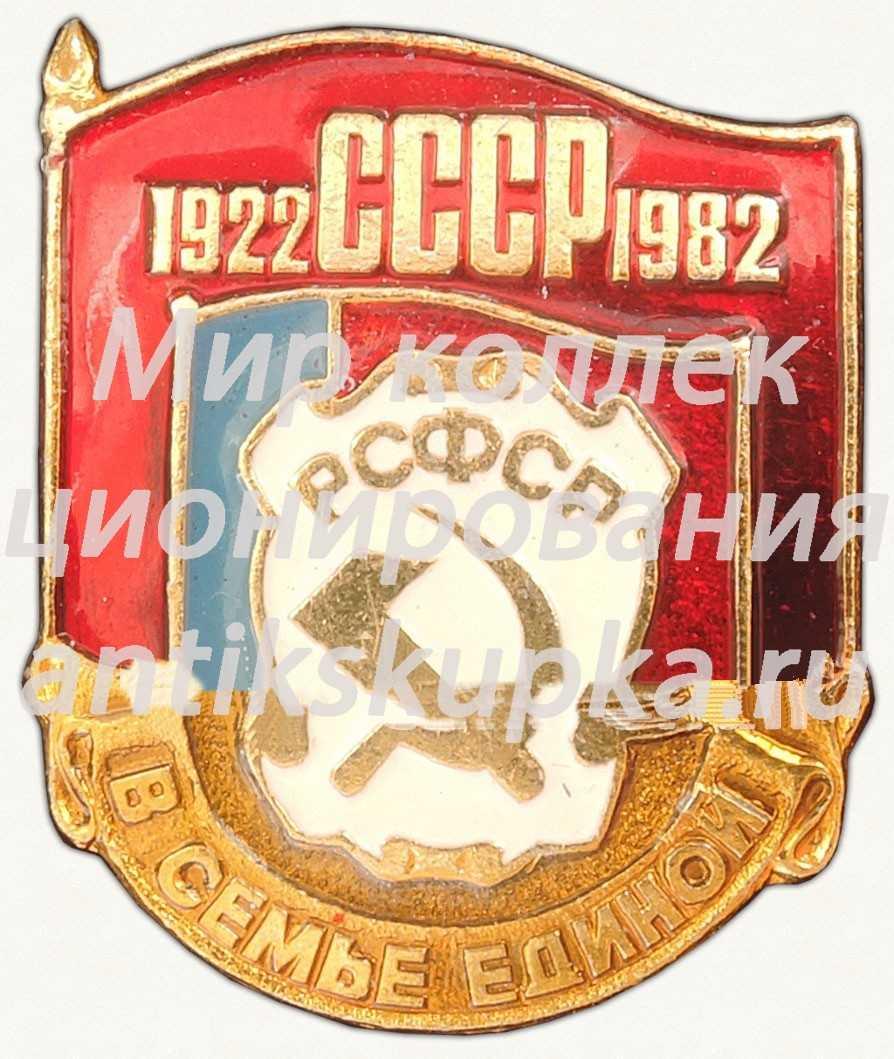Знак «60 лет СССР»