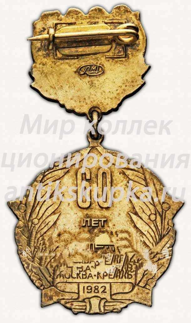 Знак «60 лет СССР. Москва-Кремль. 1982»