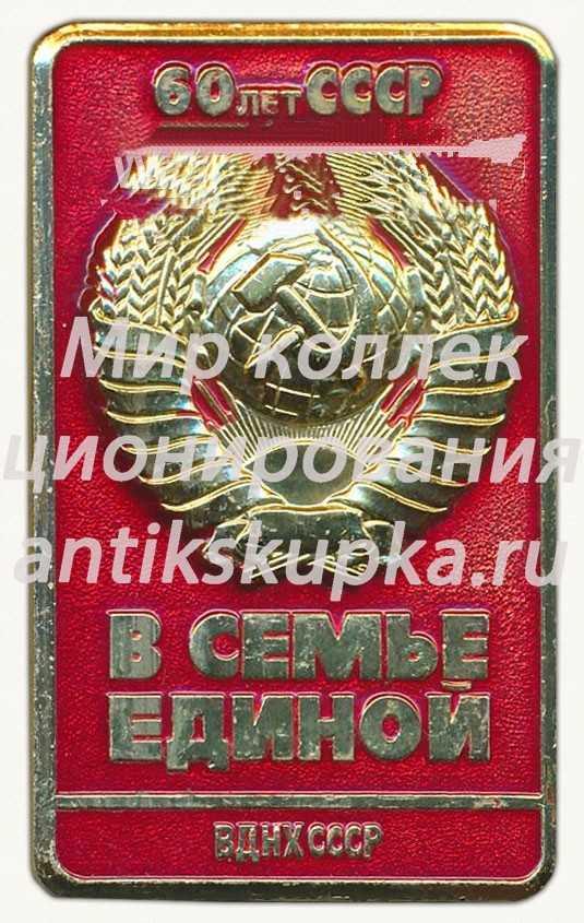 Знак «60 лет СССР. В семье единой. ВДНХ СССР»