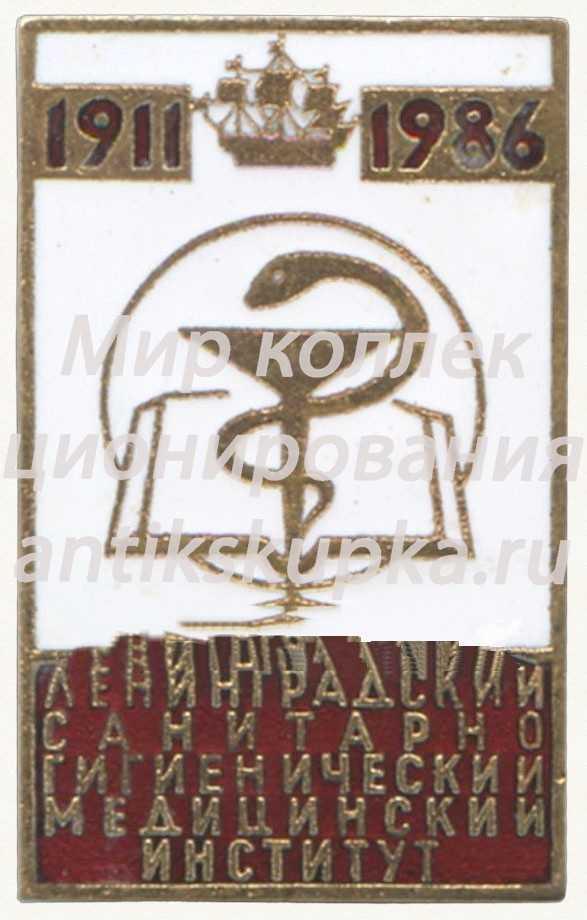 Знак «75 лет Ленинградскому санитарному гигиеническому медицинскому институту (1911-1986)»