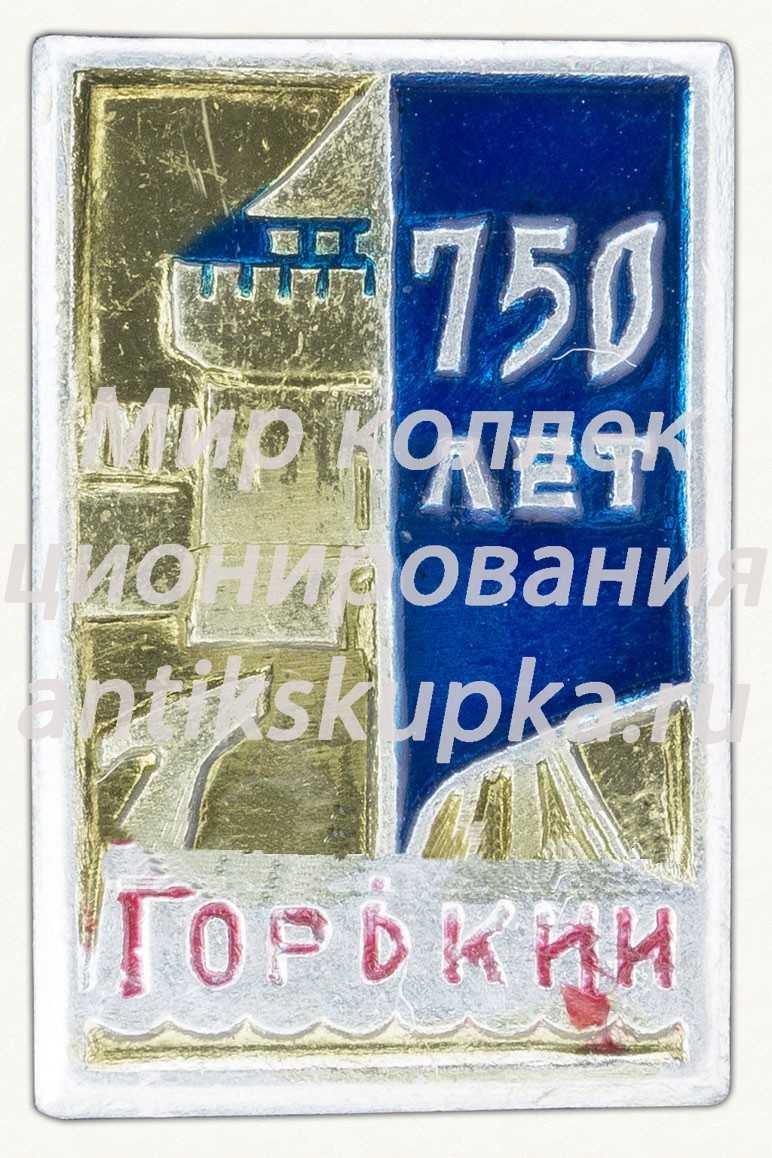 Знак «750 лет городу Горький»