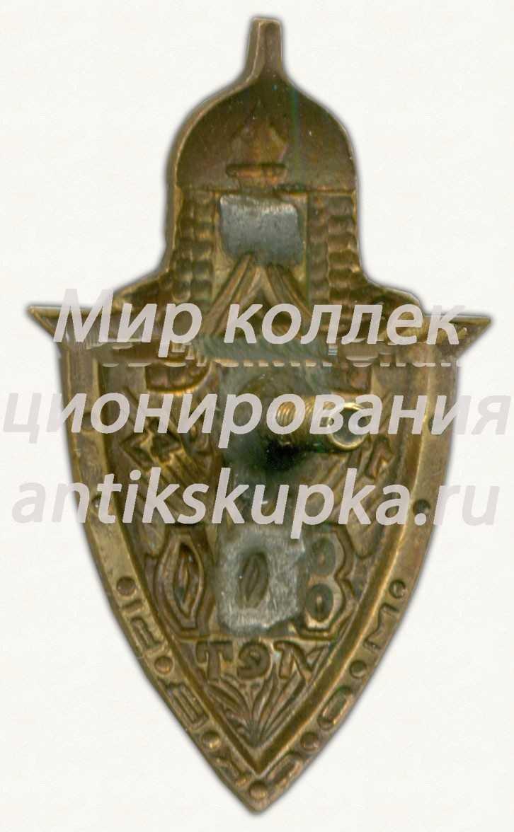Знак «800 лет Москве 1147-1947»
