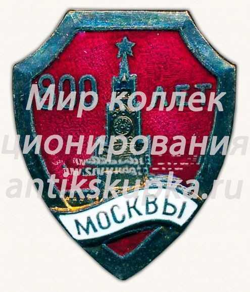 Знак «800 лет Москве»