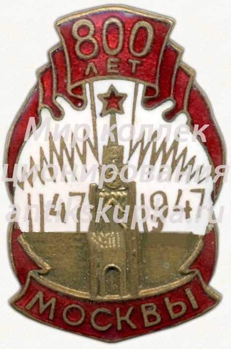 Знак «800 лет Москвы (1147-1947)»