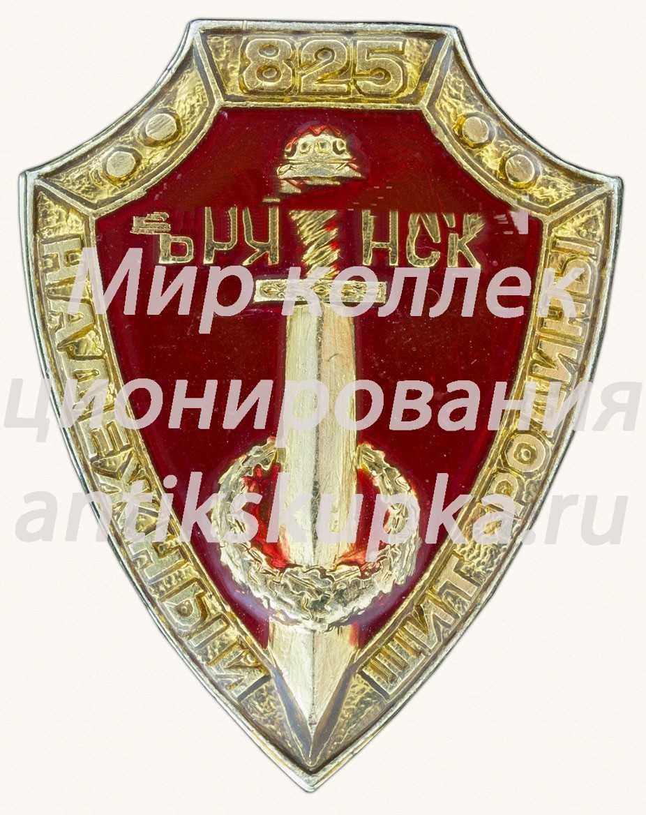 Знак «825 городу Брянск. Надежный щит Родины»